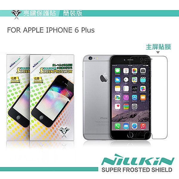 APPLE iPhone 6 Plus / 6S PLUS 5.5吋 耐爾金 NILLKIN 亮鑽保護貼 高清貼 蘋果 I6+ / I6S+ 螢幕保護貼