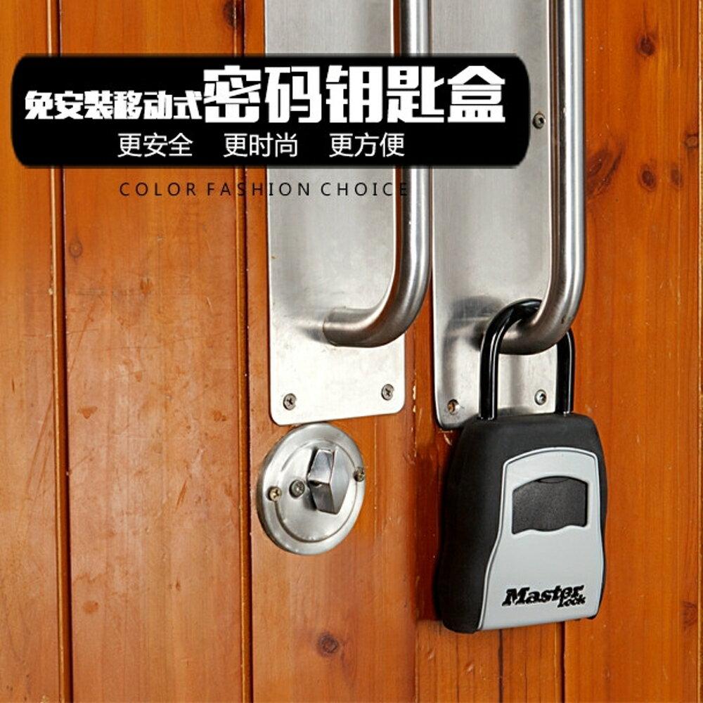 密碼掛鎖家用密碼掛鎖金屬免安裝掛鎖鑰匙盒收納盒保管盒 新春鉅惠