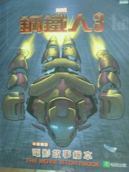 【書寶二手書T6/少年童書_QDD】鋼鐵人3電影故事繪本_米高‧薛紀