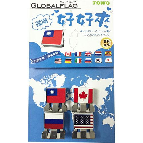 東文(台美加拿大俄國) 國旗好好夾 S 13mm(小) 4入/包