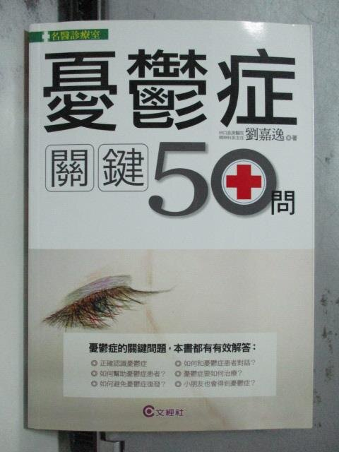 【書寶二手書T6/心理_OCC】憂鬱症關鍵50問_劉嘉逸