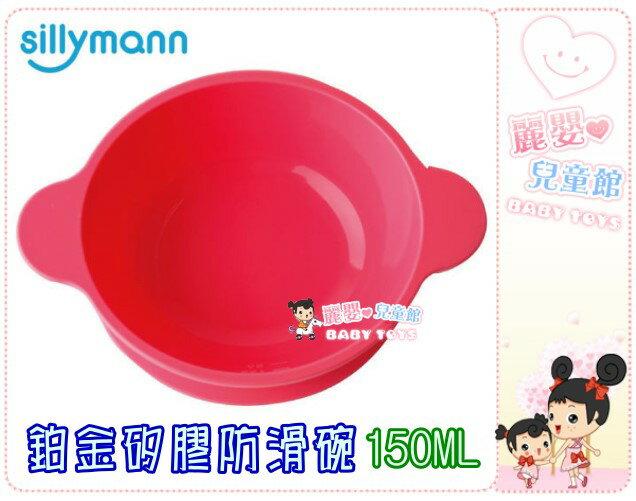 麗嬰兒童玩具館~韓國製 SILLYMANN-鉑金矽膠防滑碗150ML