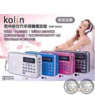 Kolin 歌林 新世代多媒體播放器附收音機 KMP-HC01