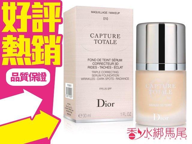 Dior 迪奧 逆時完美粉底液 30ML 色號: #010 #020 兩款選擇?香水綁馬尾?