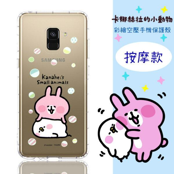 【卡娜赫拉】SamsungGalaxyA8(2018)5.6吋防摔氣墊空壓保護套(按摩)