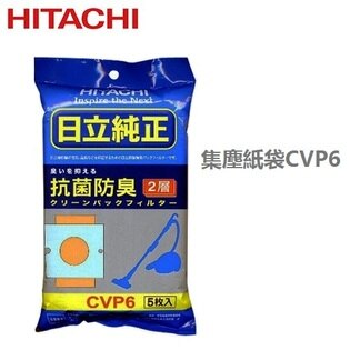 買多另有優惠Hitachi日立CVP6集塵紙袋1包5入CV-P6公司貨免運費經拆封不退貨出貨以包為單位