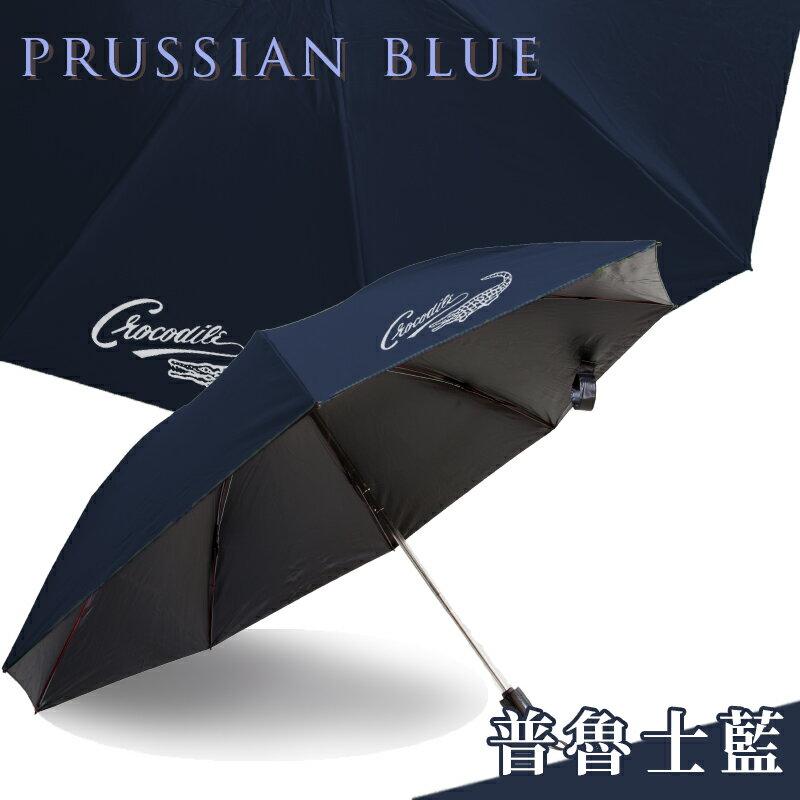 反向自動折傘-普魯士藍 久大傘業 反向傘 抗UV 超潑水 (10色可選)