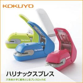KOKUYO 無針釘書機SLN~MPH105^(五枚進化版^)活動價