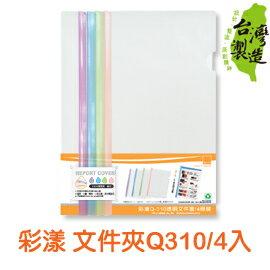 珠友 CL-31051 Q310 彩漾附桿文件夾(文件套+桿子)/4入