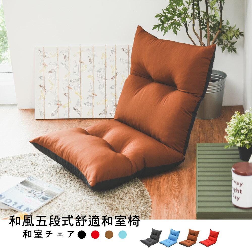沙發床/和室椅/座墊 和風五段式舒適和室椅(4色) MIT台灣製 完美主義【M0064】