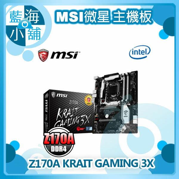 MSI 微星 Z170A KRAIT GAMING 3X 主機板
