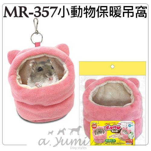 《日本MARUKAN》小動物專用保暖吊窩 MR-357 / 造型耳睡袋