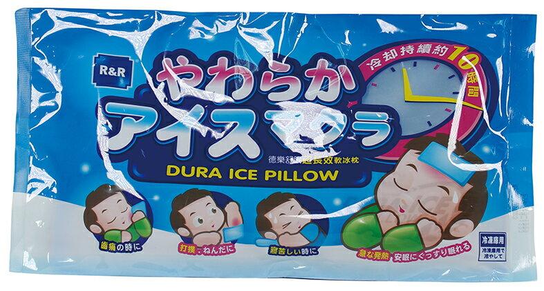 【醫康生活家】R&R 德樂舒眠超長效軟冰枕