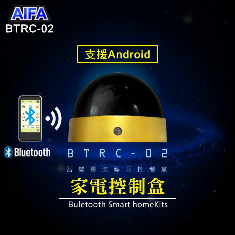 藍牙 家電控制盒【E4-020】BTRC-02 手機遙控器 安卓手機專用 電視 音響 - 限時優惠好康折扣