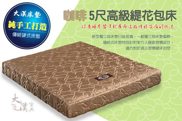大漢家具:【大漢家具】咖啡3.5尺高級印花包床018017-35-06