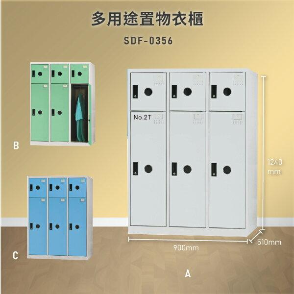 收納必備【大富】SDF-0356多用途置物衣櫃置物櫃衣櫃台灣製造