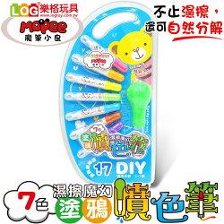 LOG 魔筆小良 7色濕擦魔幻噴色筆/彩色筆套組 ~植物精華。光敏水解技術