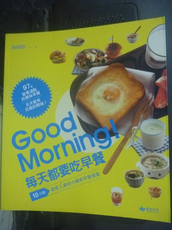 ~書寶 書T8/餐飲_QIE~Good Morning^!每天都要吃早餐_The Dish