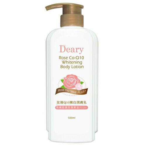 【Deary媞爾妮】玫瑰Q10嫩白潤膚乳(500ml/瓶)