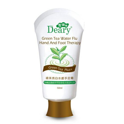 【Deary媞爾妮】綠茶亮白水感手足霜(50ml/支)