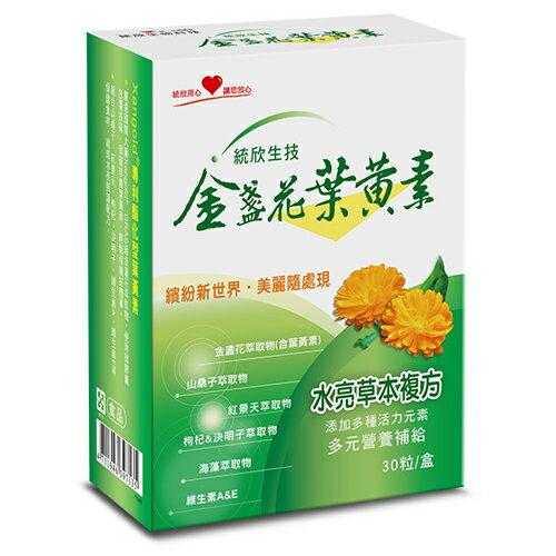 【統欣生技】金盞花葉黃素30粒/盒