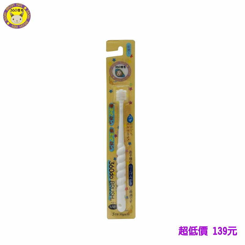 *美馨兒* 日本蒲公英360度幼兒牙刷-白 139元