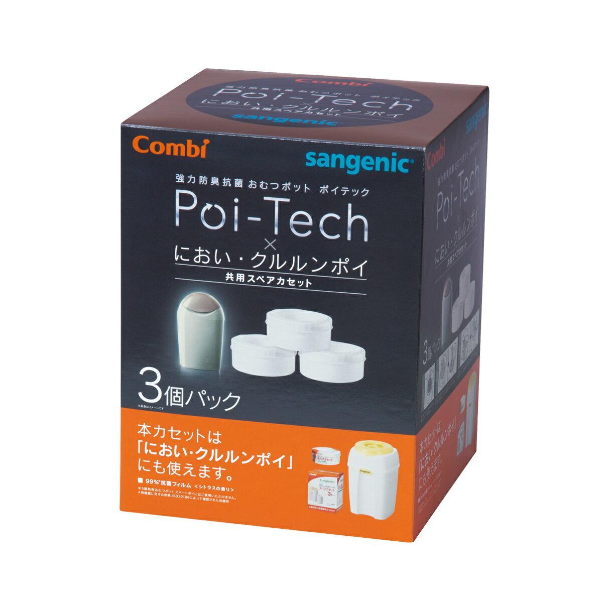 日本【Combi 康貝】尿布處理器強力防臭抗 菌膠捲3入