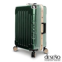 【Deseno】皇家鐵騎-28吋碳纖維紋鋁框行李箱/綠 / H&D