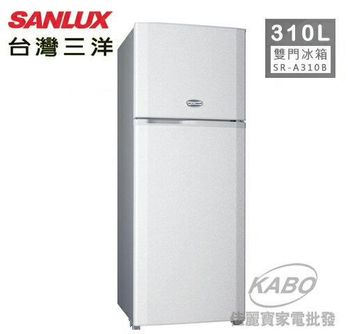 【佳麗寶】-(台灣三洋SANLUX)SR-A310B雙門冰箱 310L