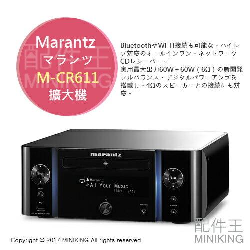 日本代購 一年保固 馬蘭士 Marantz M-CR611 CD 網路 收音 擴大機 黑色