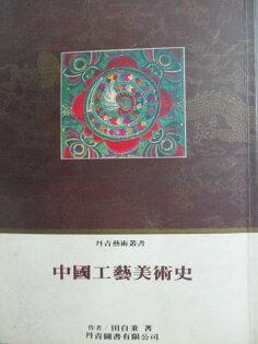 【書寶二手書T1/藝術_MBO】中國工藝美術史
