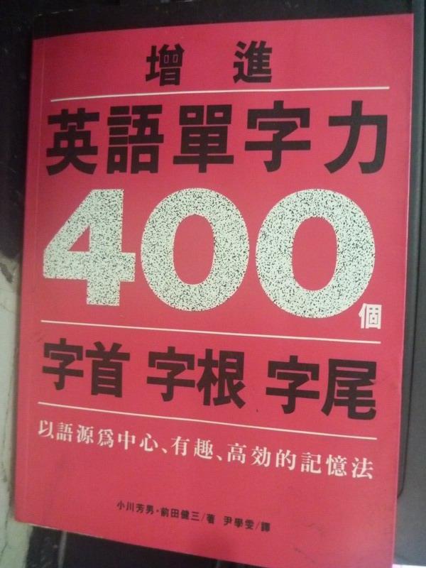 【書寶二手書T4/語言學習_JQA】增進英語單字力400個字首、字根、字尾_小川芳男