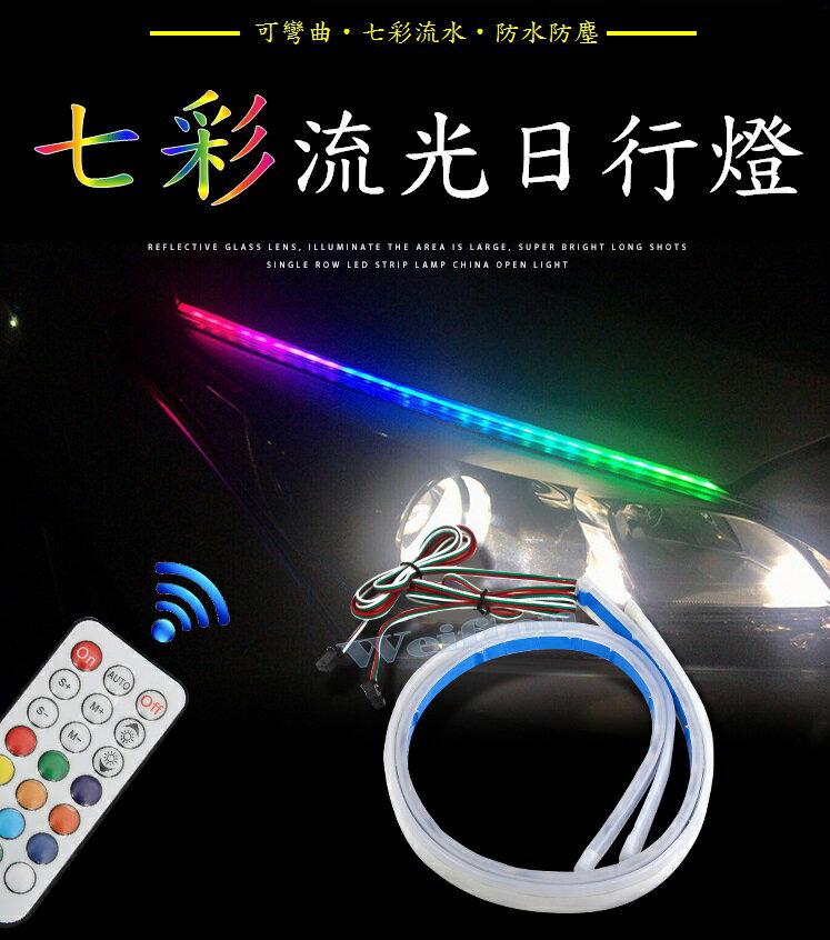 汽車LED 七彩導光條 方向燈條 附遙控 七彩遙控器控制汽車燈 方向燈 導光條跑馬流水燈