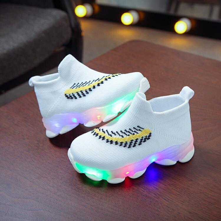 兒童發光鞋小童寶寶帶燈鞋春季新款網面透氣男童運動鞋女童小白鞋 愛尚優品