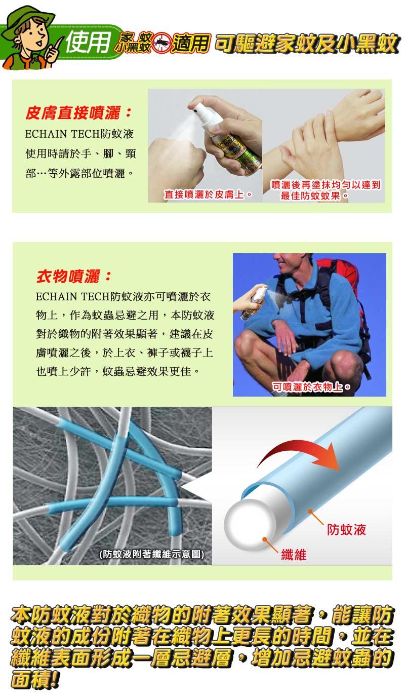 『121婦嬰用品館』熊掌 防蚊液小黑蚊 - 12H強效型60ml 4
