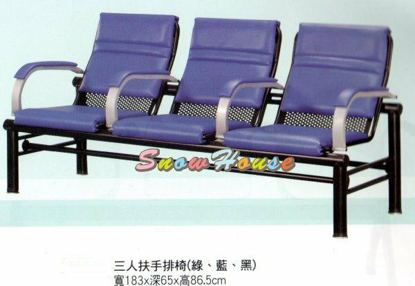 ╭☆雪之屋居家生活館☆╯332-02三人扶手排椅公共椅等候椅