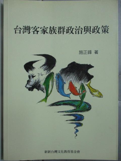 【書寶二手書T1/地理_JMU】台灣客家族群政治與政策_施正鋒