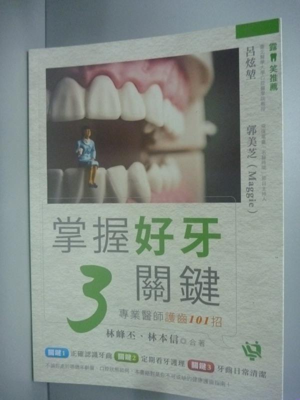 ~書寶 書T7/養生_ILK~掌握好牙3關鍵: 醫師護齒101招_林峰丕
