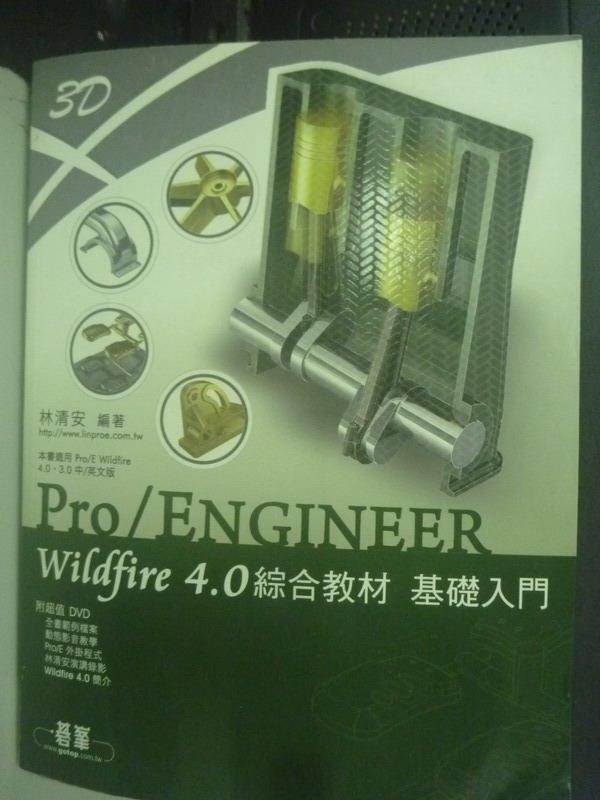 ~書寶 書T6/大學理工醫_YGF~Pro  ENGINEER Wildfire 4.0綜