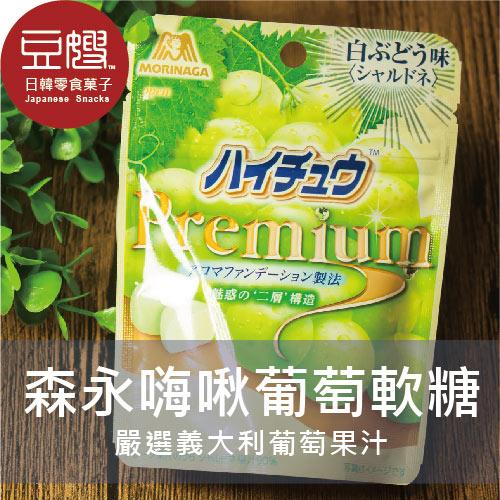 【豆嫂】日本零食 森永魅惑 嗨啾軟糖(青葡萄/紫葡萄)