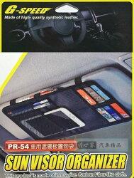 權世界@汽車用品 G-SPEED多功能長型CARBON 碳纖紋遮陽板式置物袋 智慧型手機收納袋套夾 PR-54