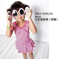 ☆小薇的店☆台灣製沙麗品牌俏麗風格女童連身裙泳裝特價490元 NO.5803(S-XL)