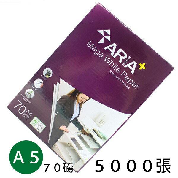 ARIA A+ A5影印紙 加厚70磅(雪白色)/一箱入(共5000張)~特製品 用A4代客裁切A5~