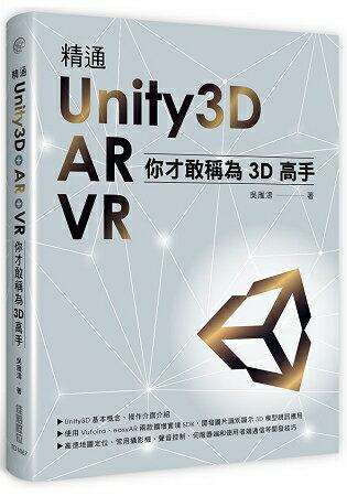 精通Unity3D + AR + VR:你才敢稱為3D高手 0