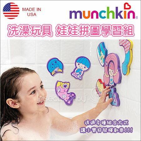 ✿蟲寶寶✿【美國Munchkin】洗澡玩具 娃娃拼圖洗澡學習組