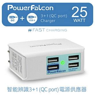 PowerFalcon 3+1(QC Port) USB 電源供應器 4個USB輸出端口 LED燈 安規認證