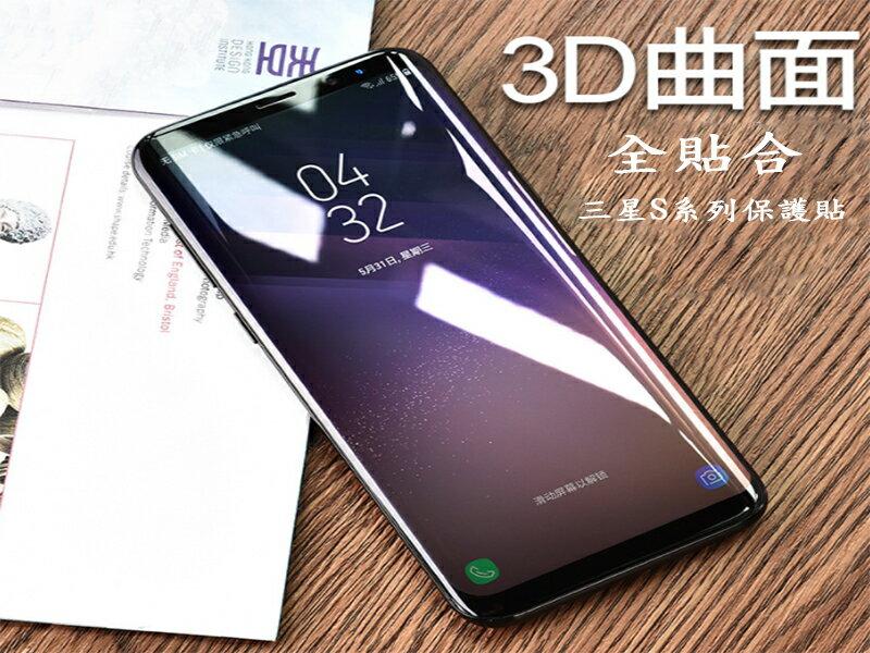 SAMSUNG 三星 s8 s8+ s7 s6 edge plus 3D 曲面 滿版鋼化玻璃貼 保護貼