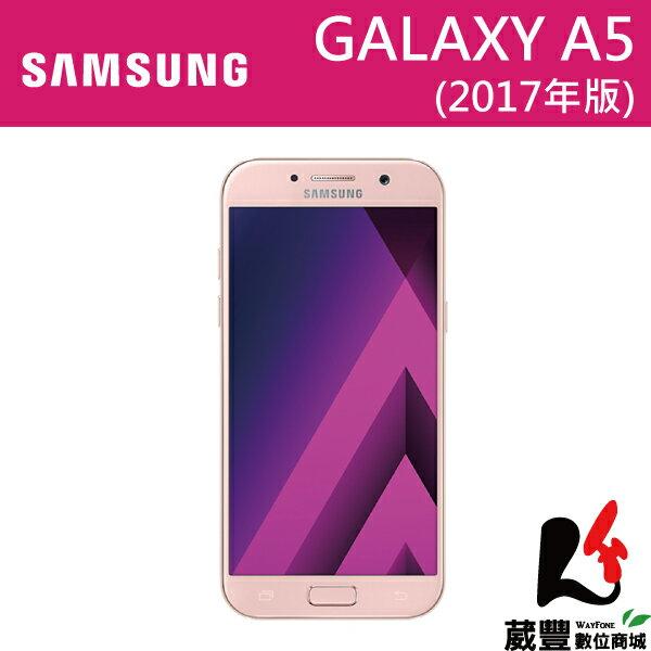 【贈LINE背蓋+立架+32G記憶卡】Samsung GALAXY A5 (2017年版) A520F 5.2吋 智慧型手機【葳豐數位商城】