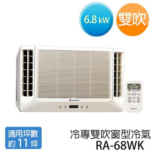 【HITACHI】日立 定頻 窗型 冷專 空調冷氣 (雙吹) RA-68WK(適用坪數約11-12坪、6.8KW)