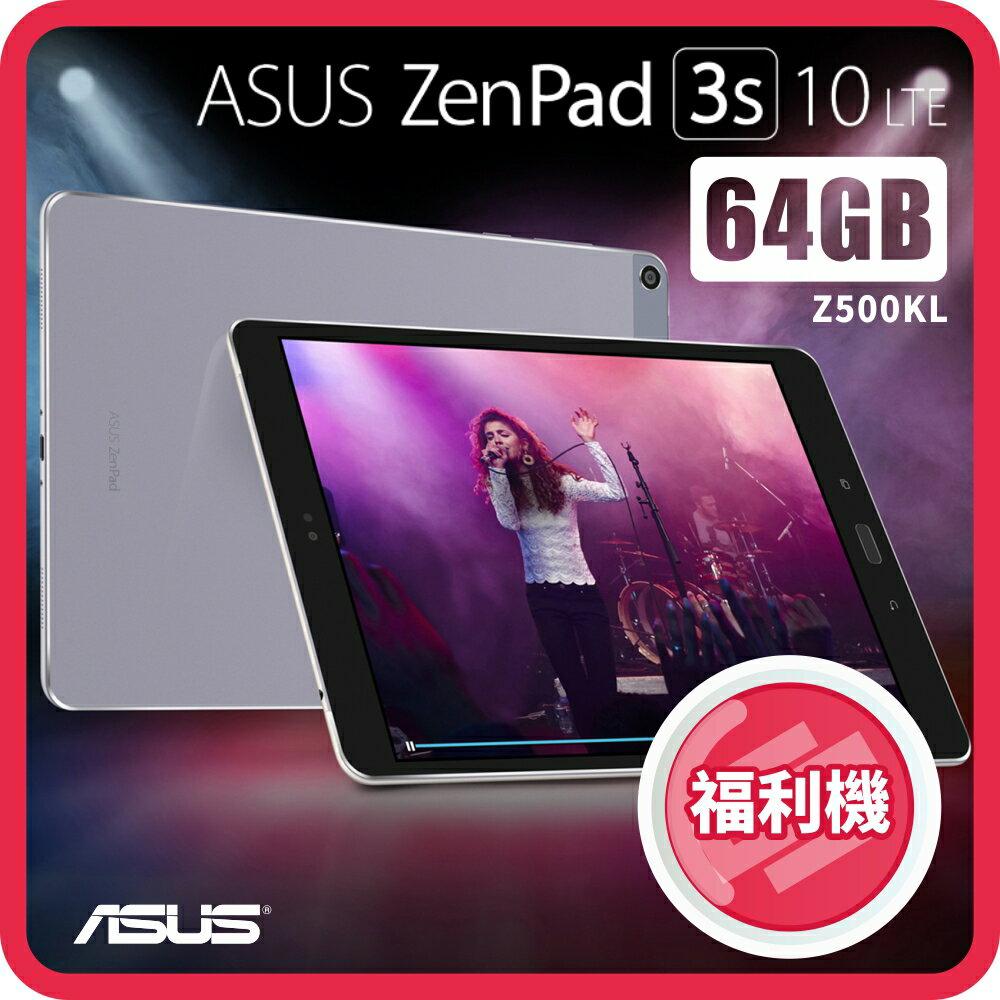 【全新福利品】ASUS ZenPad 3s 10 (4G/64GB) Z500KL 9.7吋 2螢幕 全新未拆 保固一年